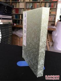 周密:草窗韵语(据密韵楼影刻宋蓝印本再次影印,16开,线装,普通宣纸,一函两册全,妖书。铭心绝品。民国y刻本已经十几二十万,这个影印本还是很超值的,只剩下这一套)