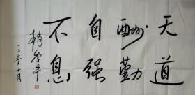 赵季平书法