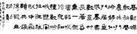【保真】国展大奖获得者、实力书法家凡俗隶书作品:王建《早秋过龙武李将军书斋》