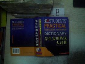 學生實用英漢大詞典