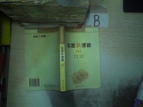 廣州市東山區義務教育課程改革實驗叢書:實踐新課程 三