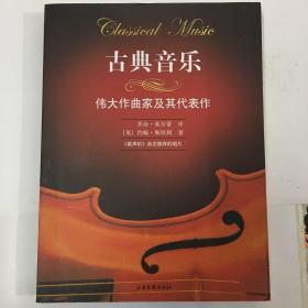 古典音乐 伟大作曲家及其代表作