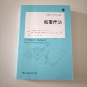 叙事疗法(心理咨询与治疗系列教材)