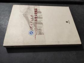 河南理工大学历史文化概览  中华书局
