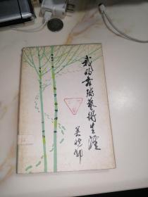 我的舞蹈艺术生涯(32开精装本,中国戏剧出版社82年一版一印刷,未翻阅本,仅仅印刷1800册)
