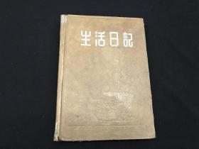 日记本:生活日记(32开精装)(民国38年上海艺华文具)