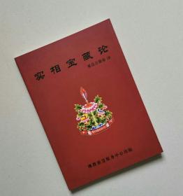 索达吉堪布宝藏论