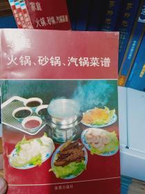 家庭火锅砂锅汽锅菜谱