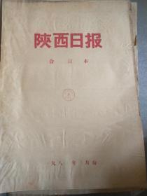 陕西日报(合订本)