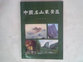 中国名山风景区