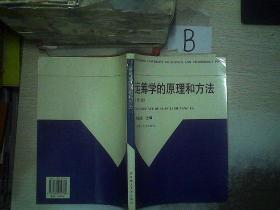 運籌學的原理和方法 (第二版),