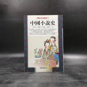 台湾商务版   郭箴一《中国小说史》(锁线胶钉)