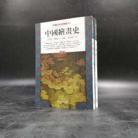 台湾商务版   俞剑华《中国绘画史》(上下册,锁线胶钉)