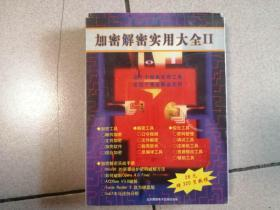 加密解密实用大全(2)(一本书、一张光盘)