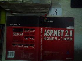 ASP.NET 2.0網絡編程從入門到精通....