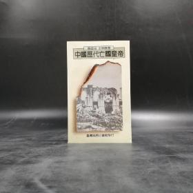 台湾商务版   赵云田《中国历代亡国皇帝》