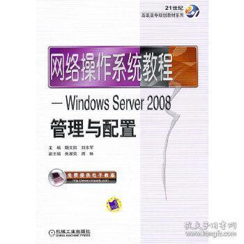 网络操作系统教程:Windows Server2008管理与配置