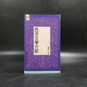 台湾商务版  虚月化《西洋文學介紹》(锁线胶钉)