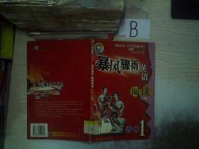 暴風驟雨英語閱讀六級 1