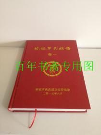 桥板罗氏族谱(卷一)