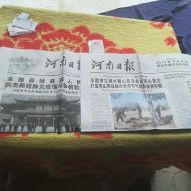2020.4月4.5日二期河南日报