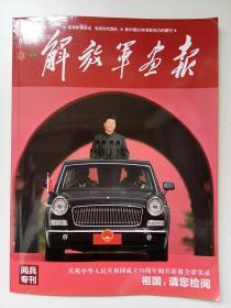 解放军画报    70周年阅兵专刊