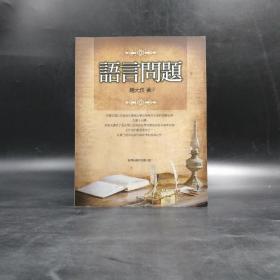 台湾商务版   赵元任《语言问题》