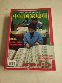中国国家地理 2001 第1-10期 一张地图