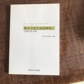 正版现货 地方立法之实证研究:以湖北省为例