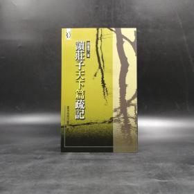 台湾商务版  钱基博《读庄子天下篇疏记》