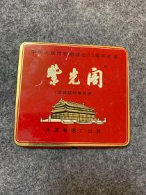 紫光阁铁烟盒