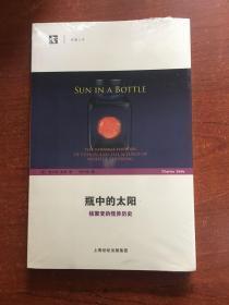 瓶中的太阳——核聚变的怪异历史