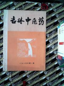 吉林中医药  1985.1