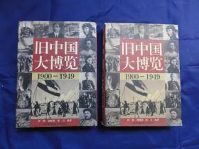 旧中国大博览【上下卷】