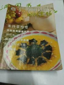 四川烹饪2003年1-8.11,2002年11共10本