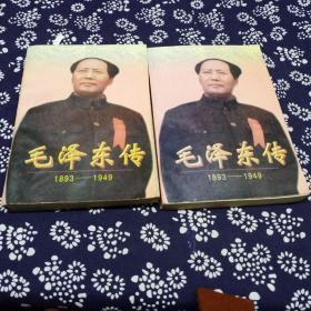 毛泽东传(1893--1949)
