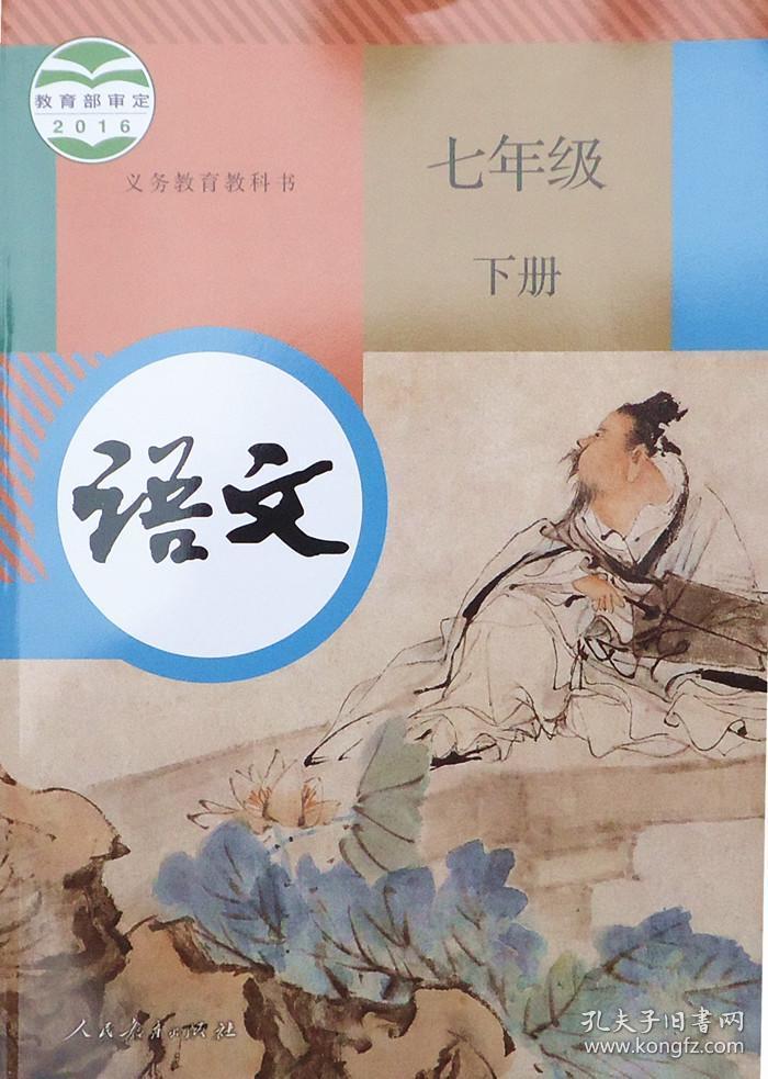 初中语文课本7七年级下册