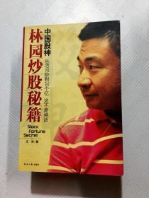 ER1083614 中国股神林园炒股秘籍(一版一印)