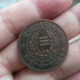 湖南省宪成立纪念币当十铜元