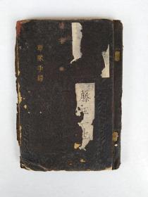 日军早期军队手碟,日俄战争时期日军第十六师团一个卫生兵的手碟,东史郎就是该师团,该师团杀人如麻(一百年前的手碟)