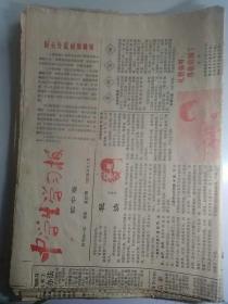 中学生学习报1987年9月7日