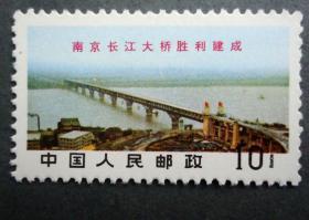 邮票 文14 南京长江大桥胜利建成 10分 原胶全品