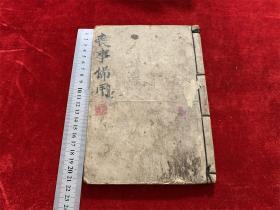 晚清民国道家法术符咒毛笔手抄本《丧事备用》内收各种符咒,是研究古代道家民俗的好材料