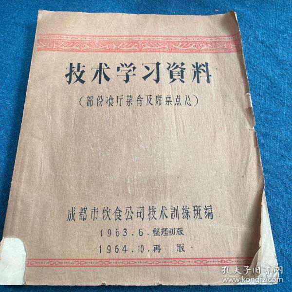 技术学习资料(部分餐厅菜肴及席桌点心) 1963年油印本老菜谱。