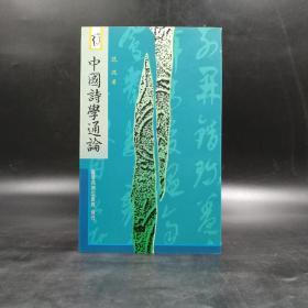 台湾商务版   范况《中国诗学通论》(锁线胶订)