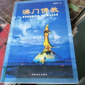 澳门佛教:澳门与内地佛教文化关系史