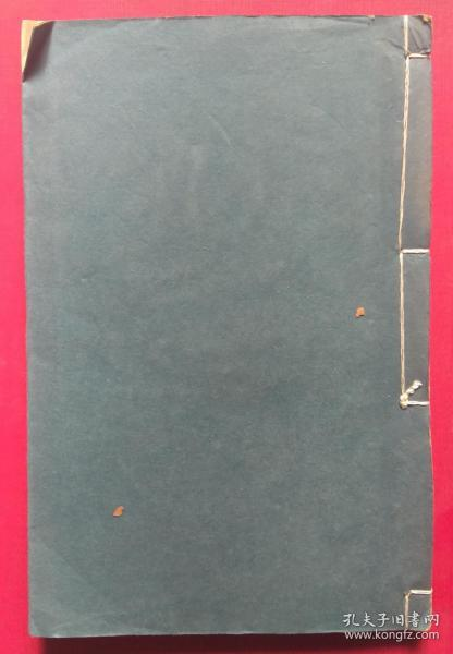 雍正8年萱永堂《石室秘录》(卷6)1册,16x24.5cm!山阴陈士铎远公敬习,义乌金以谋孝芑增订!