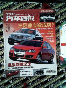 中国汽车画报 2006.2