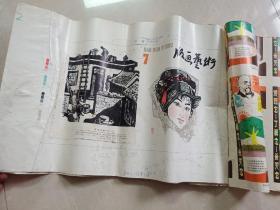 《  版画艺术  》杂志    1982年第7期封面等设计排版编印样稿,上美(上海人民美术出版社副总编、 编审, 老版画家杨可扬先生签名)