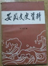 安徽文史资料 第22
